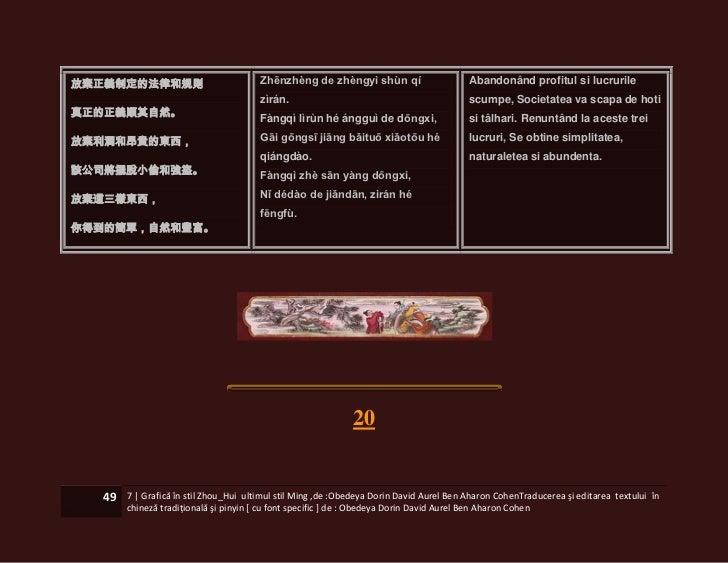 放棄正義制定的法律和規則                           Zhēnzhèng de zhèngyì shùn qí                      Abandonând profitul si lucrurile ...