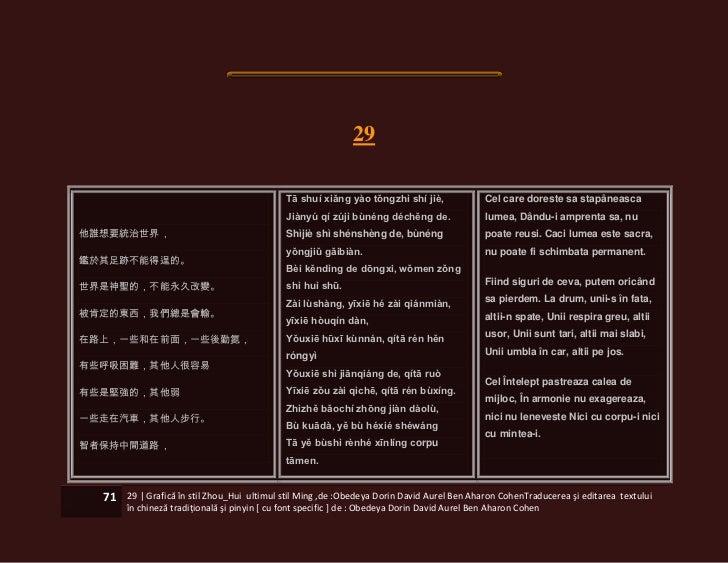29                                             Tā shuí xiǎng yào tǒngzhì shí jiè,             Cel care doreste sa stapânea...