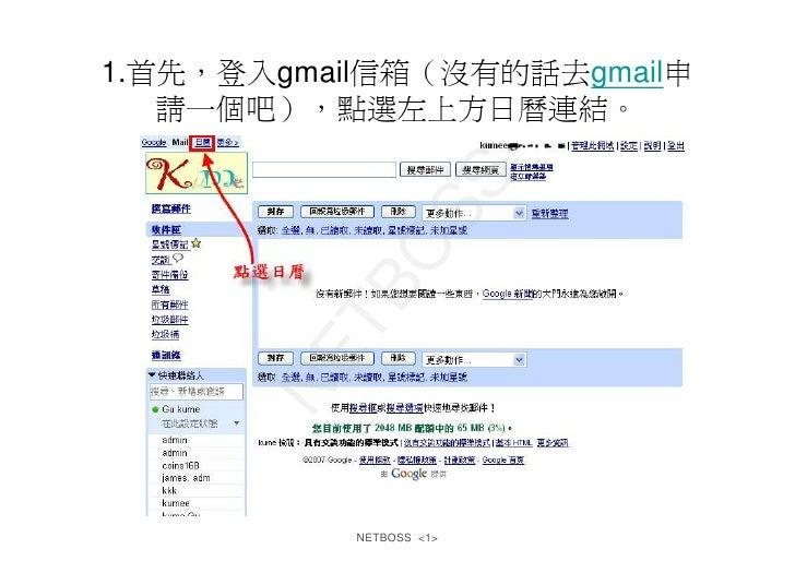 1.首先,登入gmail信箱(沒有的話去gmail申    請一個吧),點選左上方日曆連結。                  S            OS          TB        NE              NETBOSS...