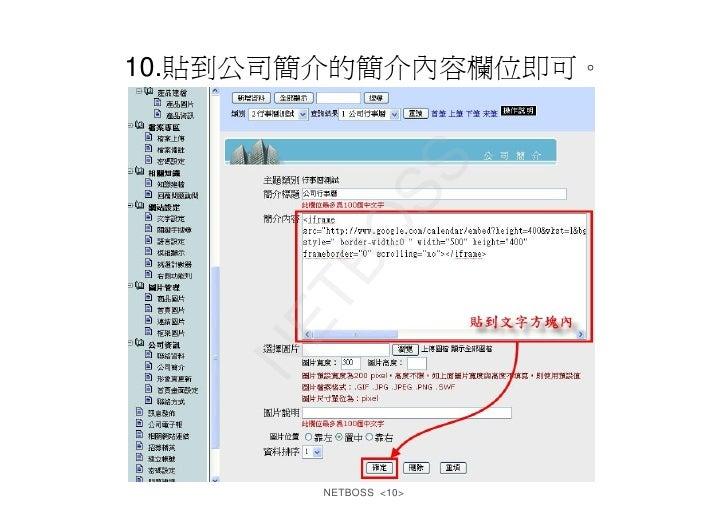 10.貼到公司簡介的簡介內容欄位即可。               S         OS       TB     NE          NETBOSS <10>