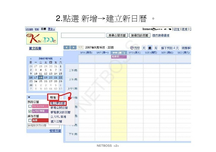 2.點選 新增→建立新日曆 。             S       OS     TB   NE         NETBOSS <2>