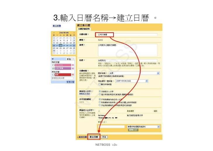 3.輸入日曆名稱→建立日曆 。             S       OS     TB   NE        NETBOSS <3>