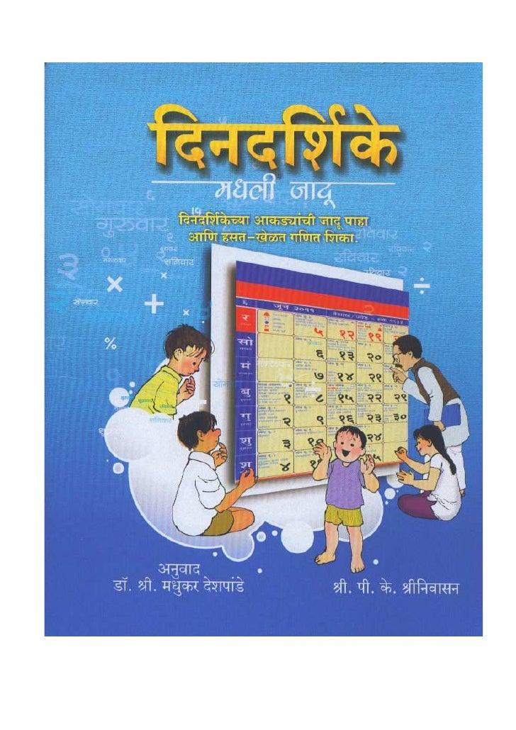 Calendar mar-2012