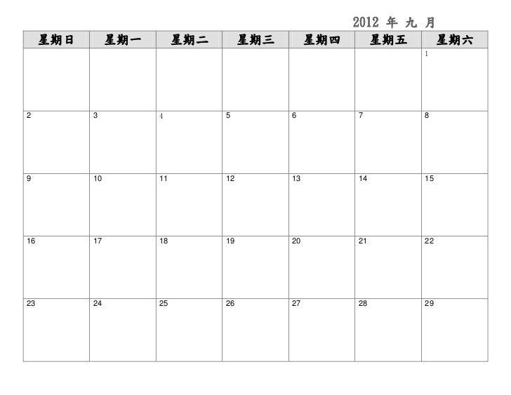 2012 年 九 月     星期日        星期一        星期二        星期三        星期四   星期五     星期六                                              ...
