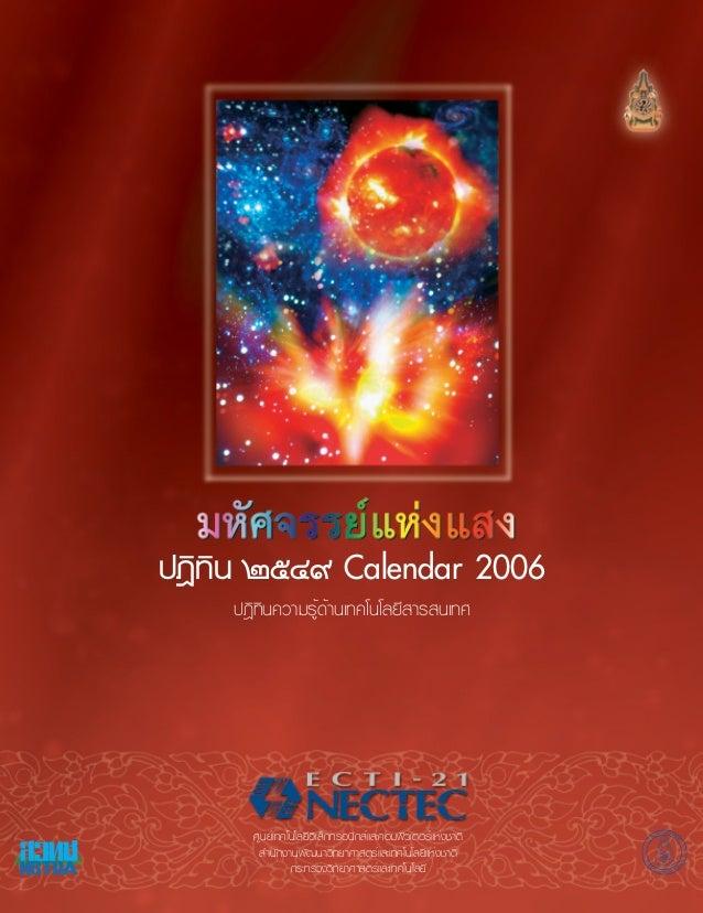 """ªÆ'∑'π ÚıÙ˘ Calendar 2006 ªÆ'∑'𧫓¡√ŸÈ¥È""""π‡∑§'π'≈¬'""""√π‡∑» »Ÿπ¬Ï‡∑§'π'≈¬'Õ'‡≈Á°∑√Õπ'°Ï·≈–§Õ¡æ'«‡µÕ√Ï·ÀËß™""""µ' """"π—°ß""""πæ—..."""