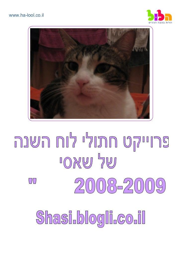 """פרוייקט חתולי לוח השנה  של שאסי 2008-2009 תשס""""ט Shasi.blogli.co.il"""