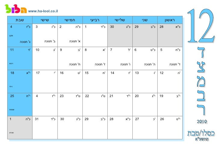 """לוח השנה של הלול - תשע""""א"""