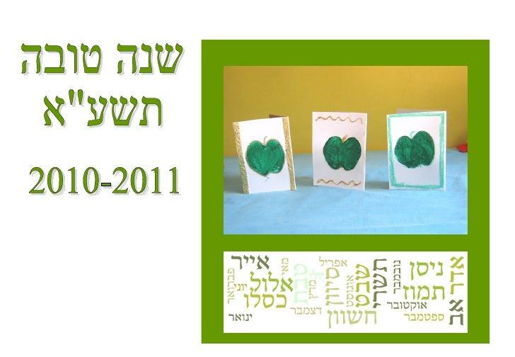 """שנה טובה תשע""""א 2010-2011"""