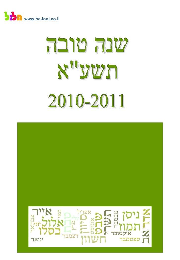 """לוח השנה של הלול (מוקטן) - תשע""""א"""