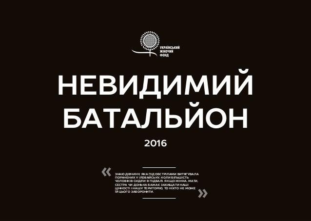 Невидимий батальйон 2016 Знаю дівчину, яка під обстрілами витягувала поранених у Іловайську, коли більшість чоловіків сиді...
