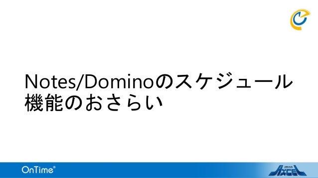 Notes/Dominoのスケジュール 機能のおさらい