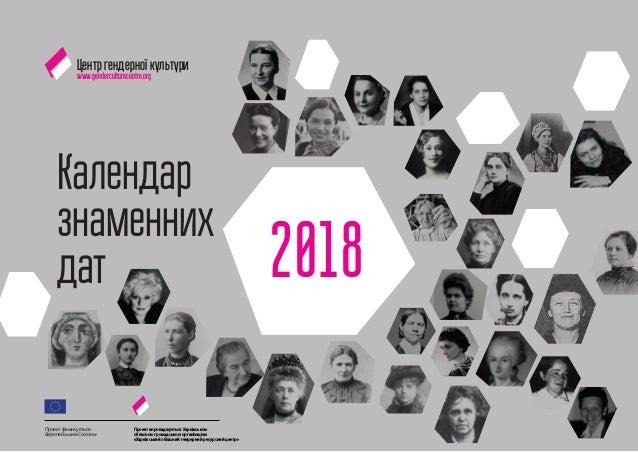 2018 Календар знаменних дат Центр гендерної культури www.genderculturecentre.org Проект фінансується Європейським Союзом П...