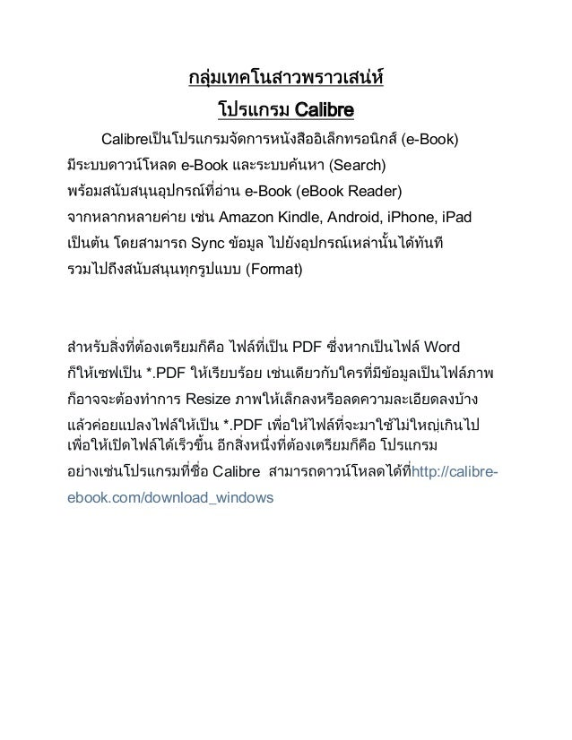 Calibre Calibre  e-Book) e-Book  Search) e-Book (eBook Reader)  Amazon Kindle, Android, iPhone, iPad Sync Format)  PDF  Wo...
