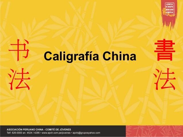 Caligrafía China 書 法 书 法