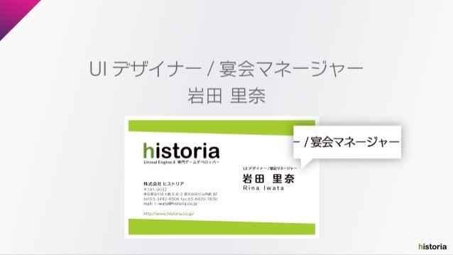 【出張ヒストリア2018】Caligula OverdoseでのUIデザインアプローチ Slide 2