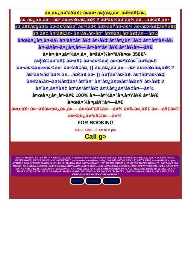 Fix kalyan ank free date 100 DPBOSS