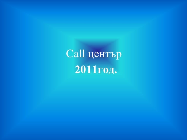 Call център<br />2011год.<br />