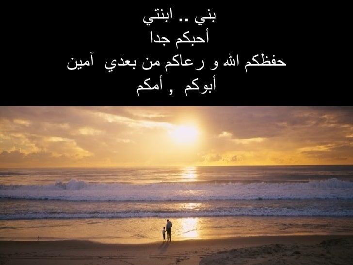 بني  ..  ابنتي  أحبكم جدا  حفظكم الله و رعاكم من بعدي  آمين أبوكم  ,  أمكم