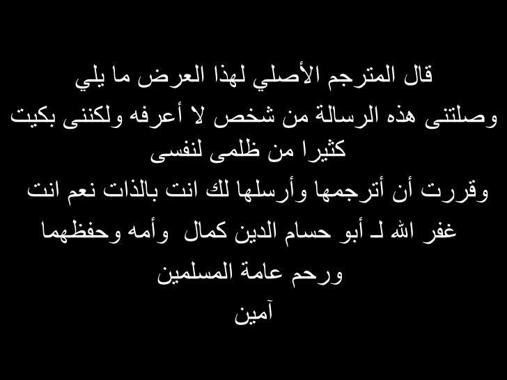 <ul><li>قال المترجم الأصلي لهذا العرض ما يلي </li></ul><ul><li>وصلتنى هذه الرسالة من شخص لا أعرفه ولكننى بكيت كثيرا من ظلم...