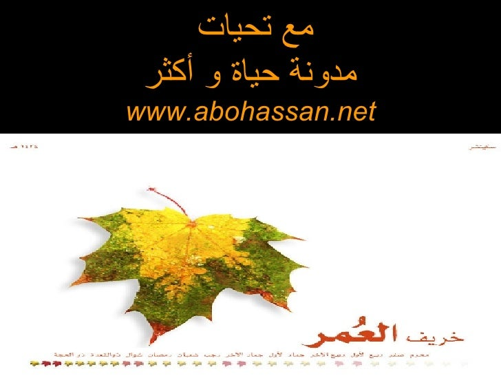 مع تحيات  مدونة حياة و أكثر www.abohassan.net