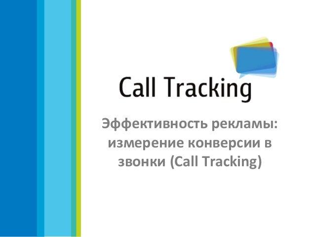 01683041ba94 Эффективность рекламы  измерение конверсии в звонки (Call Tracking) ...