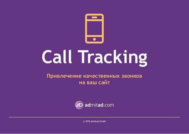1 Call Tracking Привлечение качественных звонков на ваш сайт © 2015 admitad GmbH