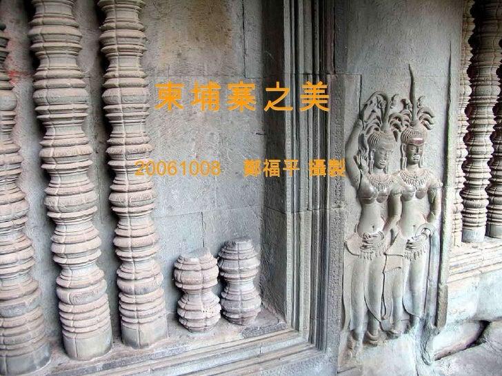 柬埔寨之美 20061008  鄭福平 攝製