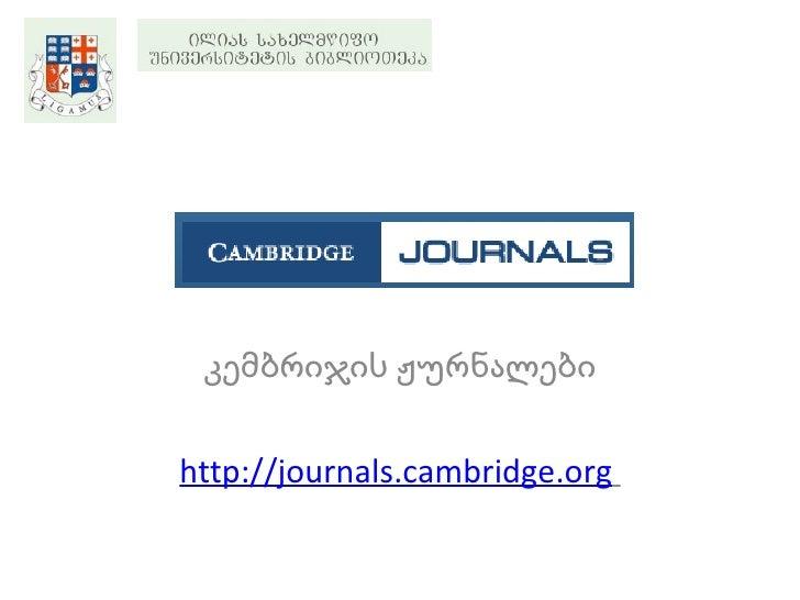 კემბრიჯის ჟურნალები http://journals.cambridge.org