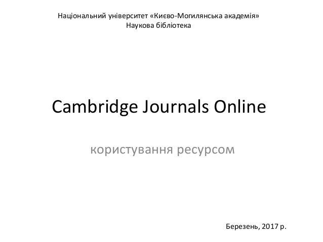 Cambridge Journals Online користування ресурсом Березень, 2017 р. Національний університет «Києво-Могилянська академія» На...