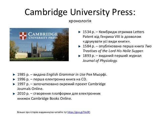 Cambridge Journals Online: користування ресурсом Slide 2