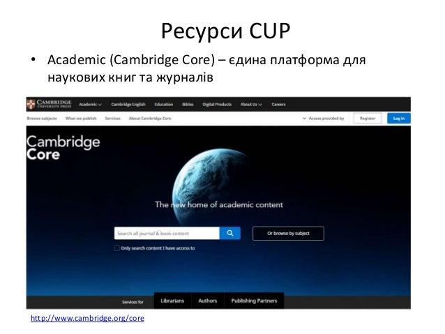 Cambridge Journals Online: користування ресурсом Slide 3