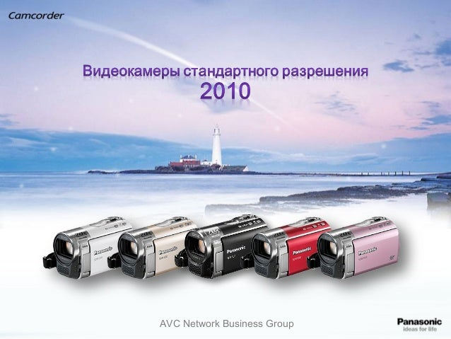 AVC Network Business Group