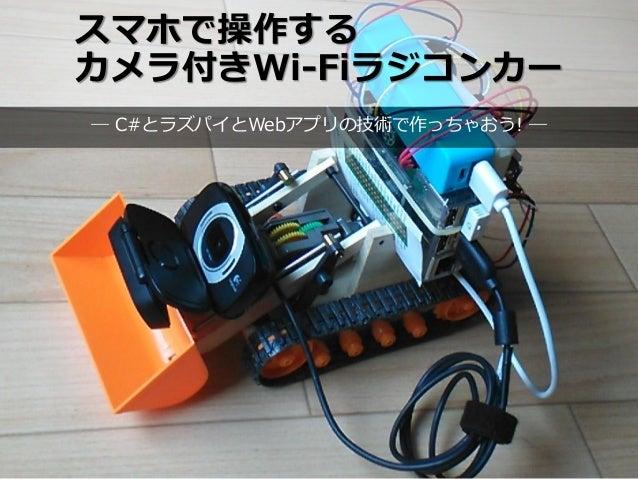 スマホで操作する カメラ付きWi-Fiラジコンカー ― C#とラズパイとWebアプリの技術で作っちゃおう! ―