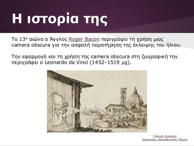 Το 13ο αιώνα ο Άγγλος Roger Bacon περιγράφει τη χρήση μιας camera obscura για την ασφαλή παρατήρηση της έκλειψης του ήλιου...