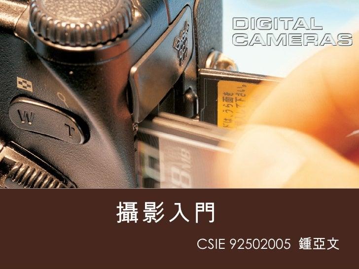 攝影入門 CSIE 92502005  鍾亞文