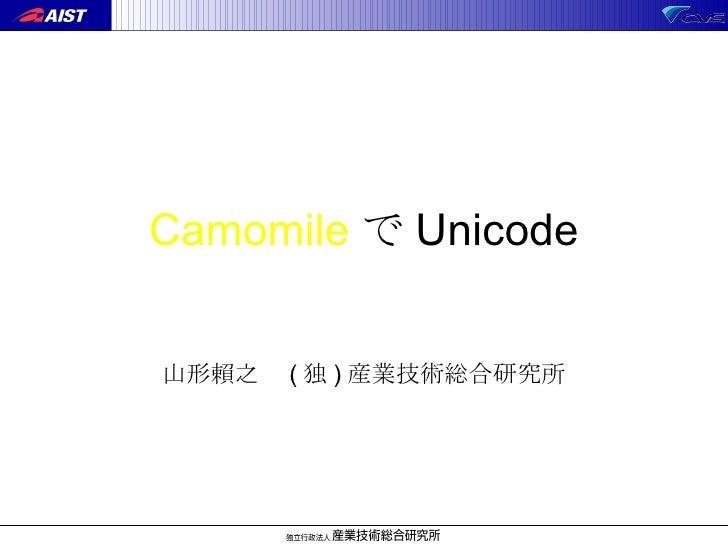 Camomile で Unicode 山形賴之  ( 独 ) 産業技術総合研究所