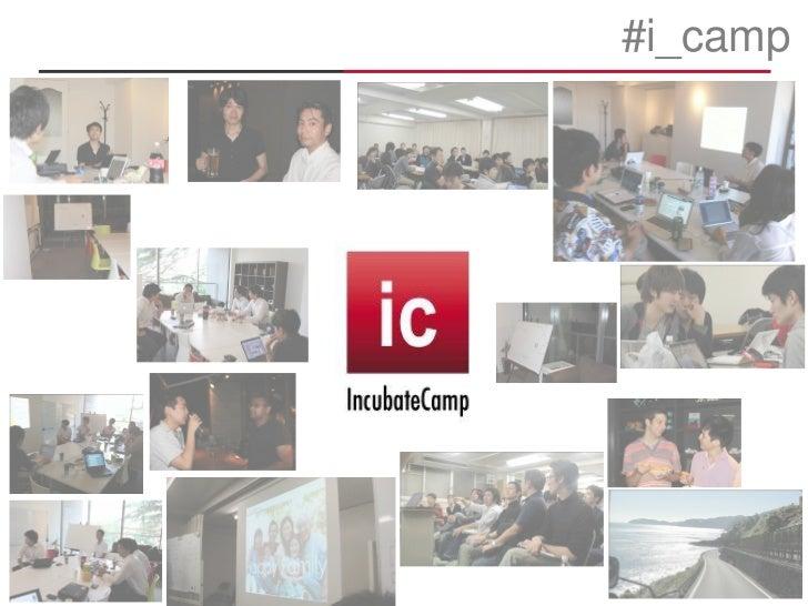 #i_camp#i_camp