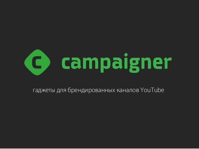 гаджеты для брендированных каналов YouTube