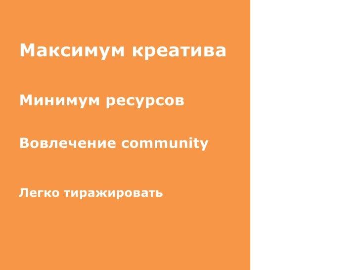 Максимум креатива Минимум ресурсов Вовлечение  community Легко тиражировать