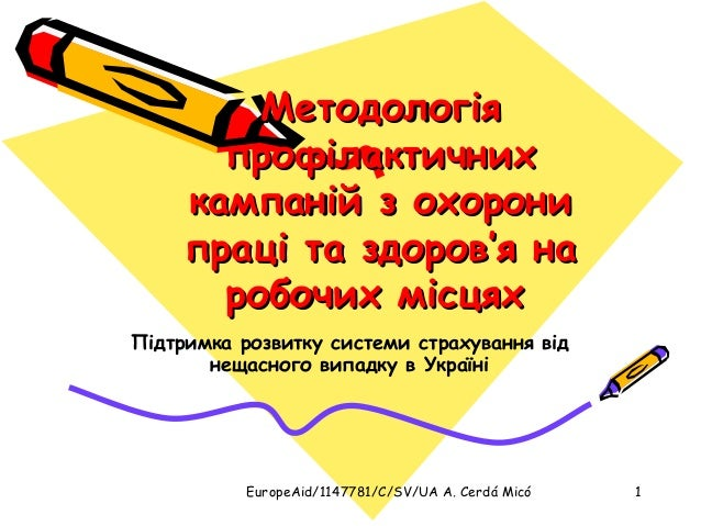 EuropeAid/1147781/C/SV/UA A. Cerdá Micó 1 МетодологіяМетодологія профілактичнихпрофілактичних кампаній з охороникампаній з...