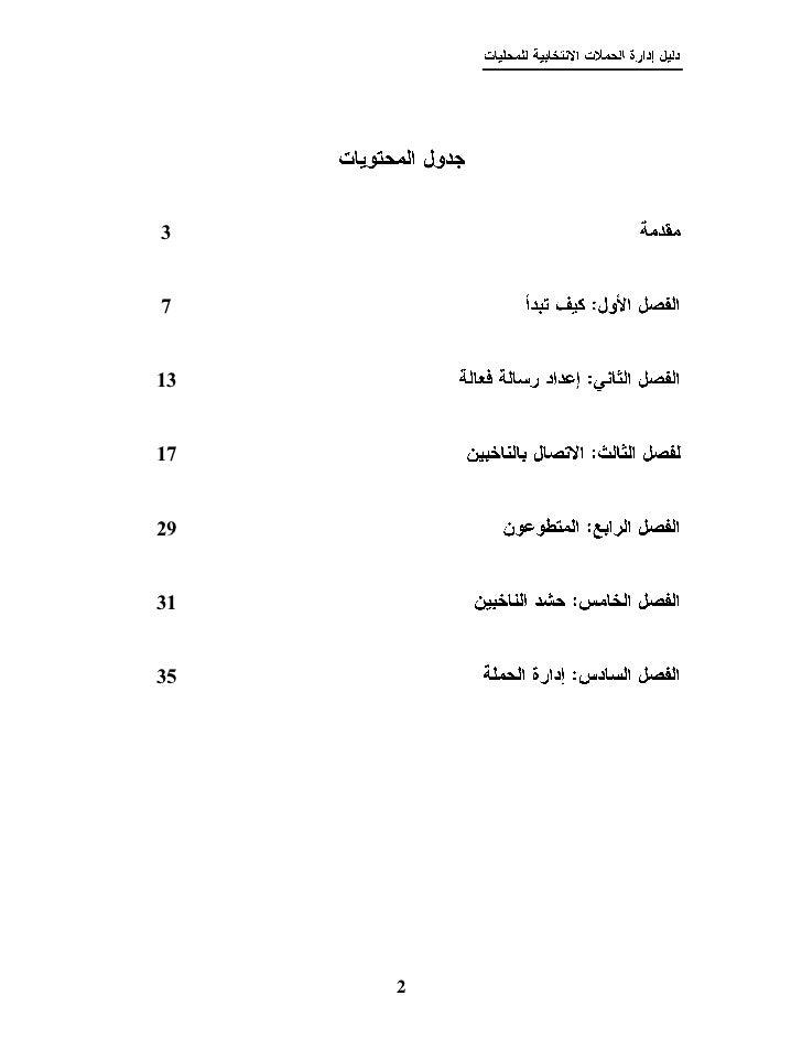 دليل إدارة الحملات الانتخابية - عربي Slide 2