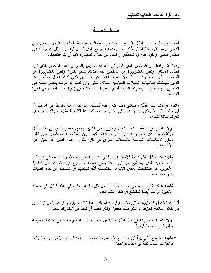 دليل إدارة الحملات الانتخابية - عربي Slide 3