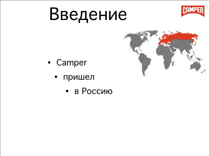Camper creative and pr proposal Slide 2