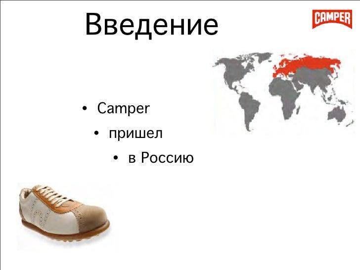 Camper creative and pr proposal Slide 3