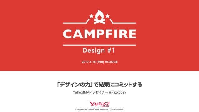 CAMPFIRE DESIGN #1 「デザインの力」でビジネスにコミットする