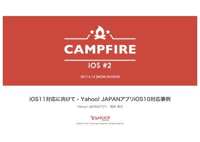 iOS11対応に向けて - Yahoo! JAPANアプリiOS10対応事例紹介 #yjcamp