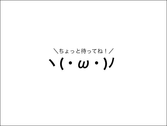 \ちょっと待ってね!/  ヽ(・ω・)ノ