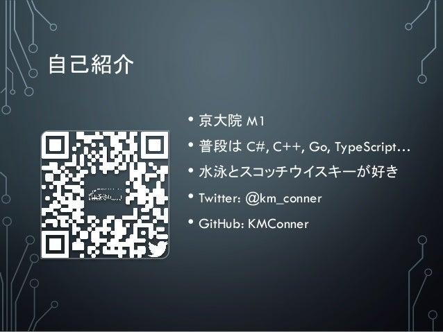 自己紹介 • 京大院 M1 • 普段は C#, C++, Go, TypeScript… • 水泳とスコッチウイスキーが好き • Twitter: @km_conner • GitHub: KMConner
