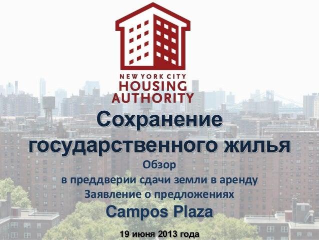 Сохранениегосударственного жильяОбзорв преддверии сдачи земли в арендуЗаявление о предложенияхCampos Plaza19 июня 2013 года
