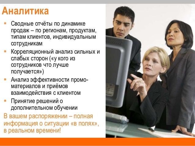Аналитика  Сводные отчёты по динамике продаж – по регионам, продуктам, типам клиентов, индивидуальным сотрудникам  Корре...
